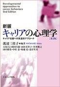 キャリアの心理学 キャリア支援への発達的アプローチ/渡辺三枝子/大庭さよ