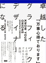 【100円クーポン配布中!】卓越したグラフィックデザイナーになる/ドリュー・デ・ソト/大野千鶴