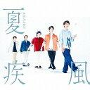 【100円クーポン配布中!】夏疾風(通常盤)/嵐