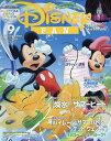 ディズニーファン 2018年9月号【雑誌】【3000円以上送