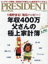 プレジデント 2018年8月13日号【雑誌】【3000円以上送料無料】