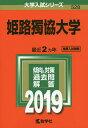 姫路獨協大学 2019年版