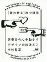 〈買わせる〉の心理学 消費者の心を動かすデザインの技法61/中村和正【合計3000円以上で送料無料】