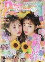 Popteen(ポップティーン) 2018年9月号【雑誌】