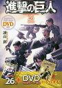 進撃の巨人 26 DVD付き限定版/諫山創...