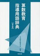 算数教育指導用語辞典/日本数学教育学会