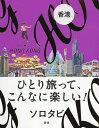 ソロタビ香港 ひとり旅って、こんなに楽しい!/旅行【合計3000円以上で送料無料】