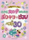 楽譜 小さな女の子のためのぷりキラ☆ピア【3000円以上送料無料】