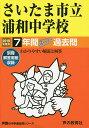 【店内全品5倍】さいたま市立浦和中学校 7年間スーパー過【3000円以上送料無料】