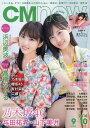 C M N O W 2018年9月号【雑誌】【3000円以上送料無料】