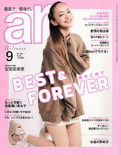 ar(アール)2018年9月号雑誌3000円以上送料無料