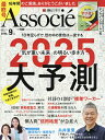 日経ビジネスアソシエ 2018年9月号【雑誌】【3000円以上送料無料】