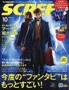 SCREEN(スクリーン) 2018年10月号【雑誌】【3000円以上送料無料】