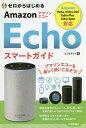 【店内全品5倍】ゼロからはじめるAmazon Echoスマートガイド/リンクアップ【3000円以上送料無料】