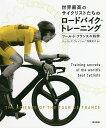 世界最高のサイクリストたちのロードバイク・トレーニング ツール・ド・フランスの科学/ジェイムズ・ウィッツ/西薗良太
