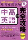 【スーパーSALE中6倍!】中高英語の完全攻略 '20年度【3000円以上送料無料】