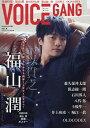 VOICE GANG(4) 2018年9月号 【SCREEN(スクリーン)増刊】【雑誌】【3000円以上送料無料】