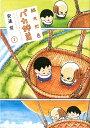 総天然色バカ姉弟 2/安達哲【3000円以上送料無料】