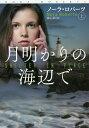 月明かりの海辺で 上/ノーラ・ロバーツ/香山栞