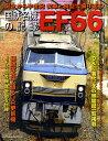 国鉄名機の記録EF66【3000円以上送料無料】