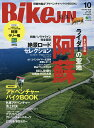 BikeJIN(ばいくじん) 2018年10月号【雑誌】【3...