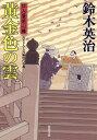 黄金色の雲/鈴木英治【合計3000円以上で送料無料】