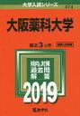 大阪薬科大学 2019年版【合計3000円以上で送料無料】