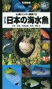 【店内全品5倍】日本の海水魚 写真検索/吉野雄輔/・解説瀬能...