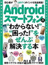 """Androidスマートフォンの""""わからない!""""""""困った!""""をぜんぶ解決する本【合計3000円以上で送料無料】"""