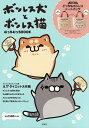 ボンレス犬とボンレス猫むっちむっちBOO【合計3000円以上で送料無料】
