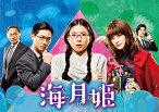 海月姫 DVD−BOX/芳根京子【3000円以上送料無料】