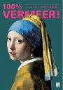 フェルメール原寸美術館100% VERMEER!/フェルメール【合計3000円以上で送料無料】