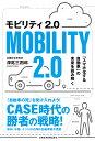 モビリティ2.0 「スマホ化する自動車」の未来を読み解く/深尾三四郎
