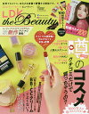 2018年11月号増刊 LDK the Beauty min...