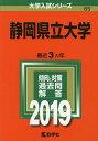 静岡県立大学 2019年版【3000円以上送料無料】