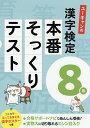 ユーキャンの漢字検定8級本番そっくりテスト/ユーキャン漢字検定試験研究会