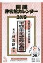 【店内全品5倍】'19 開運神宮館カレンダー(大)【3000円以上送料無料】
