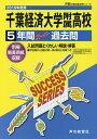 千葉経済大学附属高等学校 5年間スーパー【合計3000円以上で送料無料】