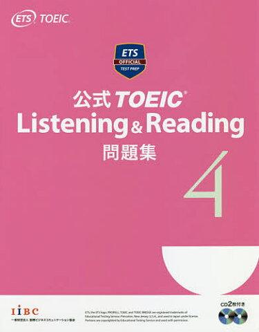 【店内全品5倍】公式TOEIC Listening & Reading問題集 4/EducationalTestingService【3000円以上送料無料】
