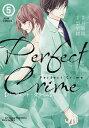 Perfect Crime 5/月島綾/梨里緒