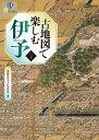 古地図で楽しむ伊予/愛媛県歴史文化博物館