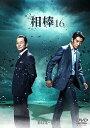 【店内全品5倍】相棒 season16 DVD−BOX I/水谷豊/反町隆史【3000円以上送料無料】