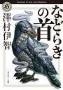 などらきの首/澤村伊智【合計3000円以上で送料無料】