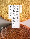 お菓子はもっとおいしく作れます!/ムラヨシマサユキ/レシピ【合計3000円以上で送料無料】
