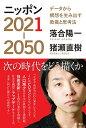 ニッポン2021−2050 データから構想を生み出す教養と思考法/落合陽一/猪瀬直樹