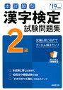 【店内全品5倍】本試験型漢字検定2級試験問題集 '19年版【3000円以上送料無料】