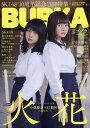 【店内全品5倍】BUBKA12月号増刊 SKE48ver 2...