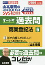 【店内全品5倍】山本浩司のautoma systemオートマ過去問 司法書士 2019年度版6/山