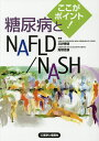 ここがポイント!糖尿病とNAFLD/NASH/三好秀明/狩野吉康【合計3000円以上で送料無料】