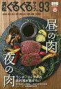 【16日まで1000円OFFクーポン有】浜松ぐるぐるマップ 93 保存版【3000円以上送料無料】